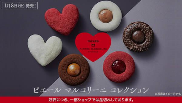 ミスタードーナッツ(ミスド)加古川店へベルギー王室御用達のチョコブランド「ピエールマルコリーニ」のコラボドーナッツ