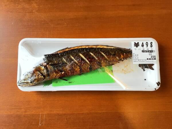 「明石活魚 さかなや」さんの「焼き鯖(サバ)」