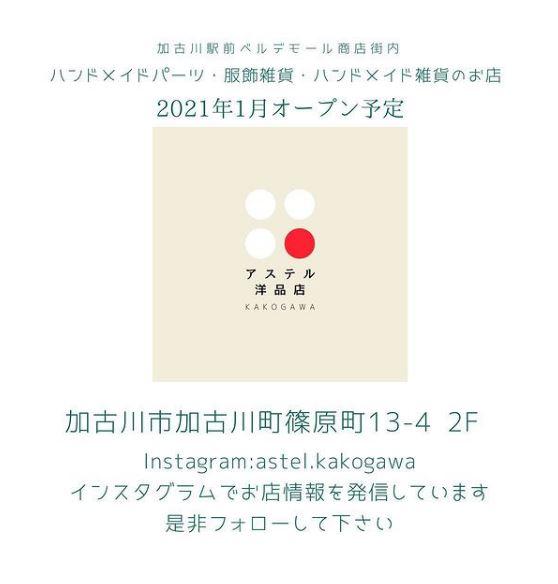 障害者製作の雑貨販売店「アステル洋品店」加古川市商店街「ベルデモール」に2021年1月25日(月)オープン