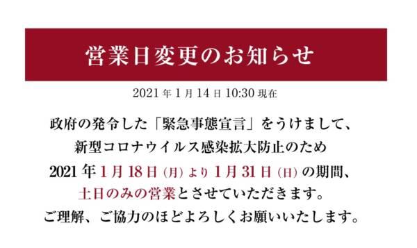 サファリリゾート姫路セントラルパーク 緊急事態宣言をうけ2021年1月18日(月)より1月31日(日)の期間、土日のみの開園