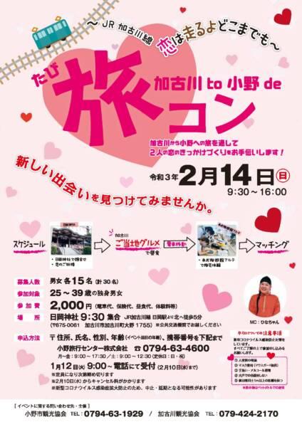 恋活イベント「加古川to小野de旅コン~JR加古川線 恋は走るよどこまでも~」