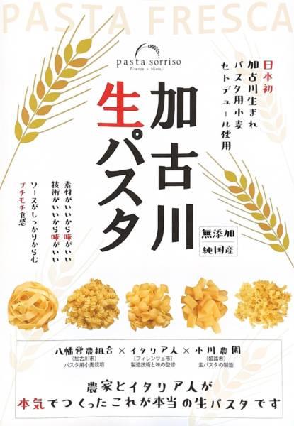 2020年12月24日から純国産「加古川生パスタ」が発売中