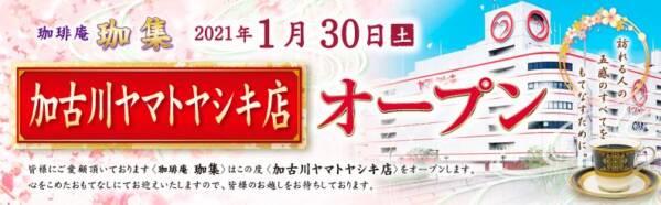 「珈琲庵 珈集 ヤマトヤシキ加古川店」が2021年1月30日(土)オープン