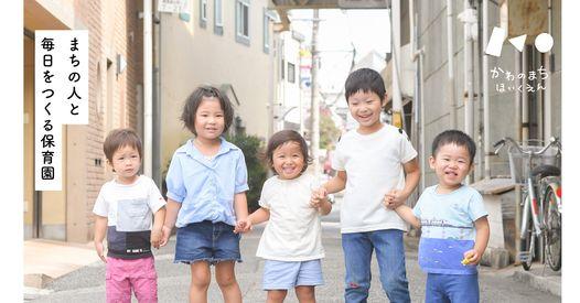 2021年加古川市に新設の保育園「かわのまちほいくえん」が開園