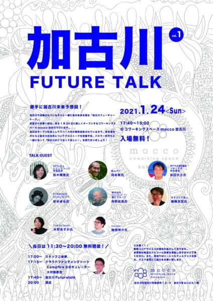 コワーキングスペースmocco加古川 オープンイベント「加古川 FUTURE TALK(カコガワフューチャートーク)」が開催