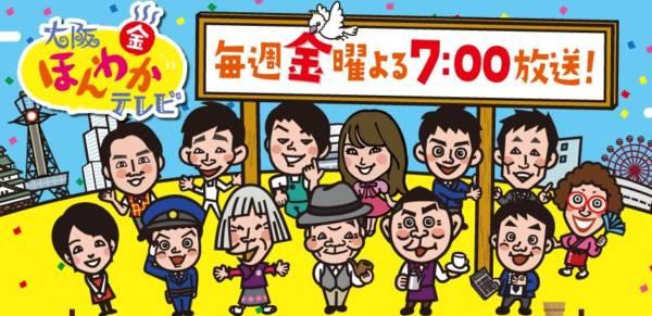 毎週金曜よる19時00分~19時56分放送 関西の面白情報が満載!「大阪ほんわかテレビ」