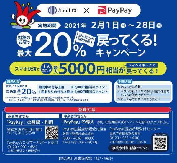 加古川市・市内店舗応援事業 PayPay(ペイペイ)連携「最大20%ポイント還元キャンペーン・がんばろう加古川市!対象のお店で最大20%戻ってくるキャンペーン 第2弾」を実施