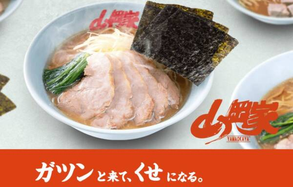 豚骨ラーメンが人気「ラーメン山岡家 加古川平岡店」が2021年2月オープン予定
