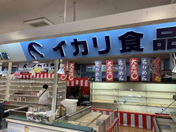 グリーンモール別府グリーンマート内「イカリ食品」が閉店
