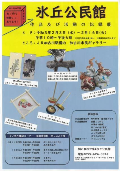 加古川市JR加古川駅構内の加古川市民ギャラリーで「氷丘公民館 作品及び活動記録展」が開催