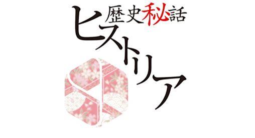 「歴史秘話ヒストリア」は、2009年よりNHK総合テレビジョンで放送されているNHK大阪放送局制作の歴史情報番組