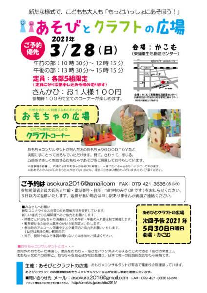 「あそびとクラフトの広場」が2021年3月28日(日)東播磨生活創造センター「かこむ」フリースペースたぱすで開催