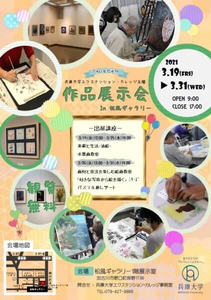 兵庫大学エクステンション・カレッジ作品展示会 in加古川市立松風ギャラリー開催告知チラシ