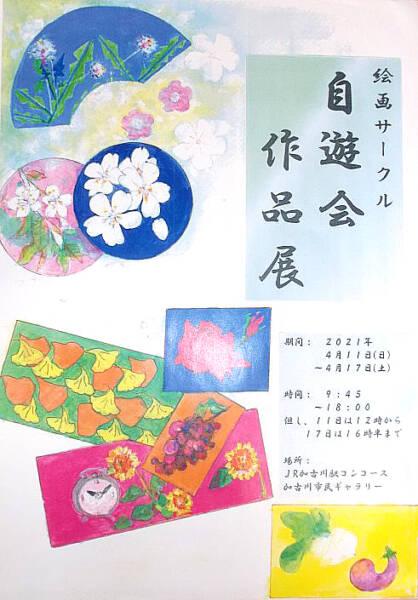 「絵画サークル自・遊・会 作品発表会2020」加古川市民ギャラリー