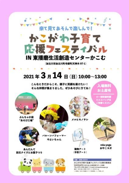 かこがわ子育て応援フェスティバル in 東播磨生活創造センターかこむ